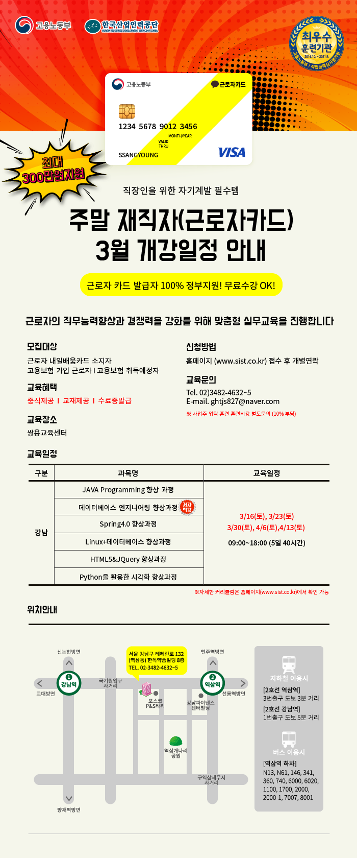 mail_190316(new).png